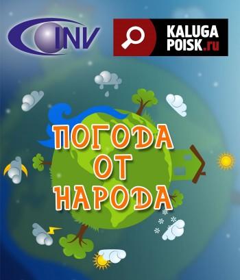 Хотите выиграть 10 000 рублей? Участвуйте в конкурсе «Погода от народа»!