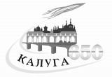 Горуправа назвала победителей конкурса логотипов празднования 650-летия Калуги