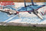Уличные художники украсили город в честь Дня Победы