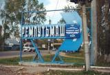 Директор похоронного агентства прокомментировал ситуацию на заводе «Ремпутьмаш»