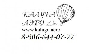 Калуга Аэро , воздухоплавательный клуб
