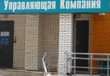 5 Калужских УК задолжали 100 миллионов рублей