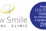 """Скидка 25% на отбеливание зубов в стоматологической клинике """"New Smile"""""""