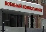 Военкомов уличили в коррупции