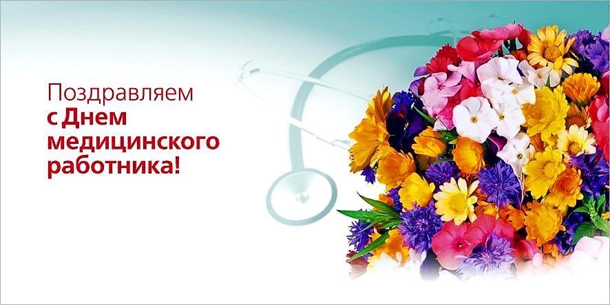 Поздравления с днем медика от директора