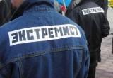 Депутаты предложили отменить статью УК об экстремизме