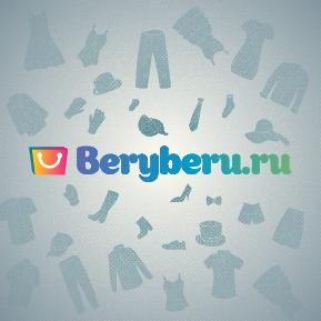 Beryberu.ru, Здесь нет скидок. У нас оптовые цены!