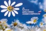 Программа мероприятий ко Дню семьи, любви и верности в Калуге и пригороде