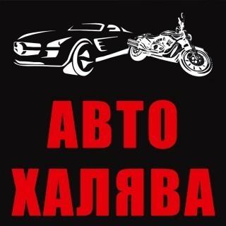 Авто-Халява, магазин автомобильных товаров