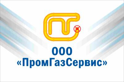 ПромГазСервис, газовое оборудование