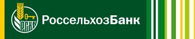 Россельхозбанк, филиал в г. Калуге