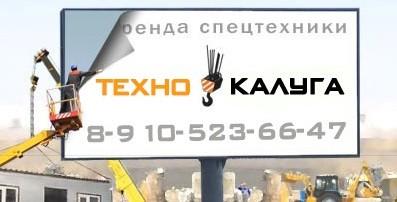 Спецтехника в Калуге, аренда и услуги
