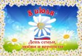 Калужский градоначальник поздравляет с Днем семьи, любви и верности
