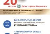 В Боровске пройдет день открытых дверей в Музее-квартире К.Э. Циолковского