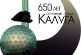 Логотип 650-летия Калуги презентуют калужанам уже в этом месяце