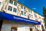 Жители других регионов стремятся получить образование в Калуге
