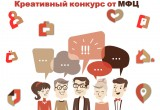 В Калуге стартовал творческий конкурс на лучший символ центров и офисов «Мои Документы»