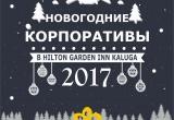 Пора задуматья о новогоднем корпоративе в Hilton Garden Inn Kaluga!