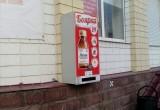 В Калуге поставили экспресс-автомат для алкоголиков