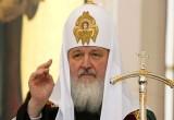 В Калужскую область прибудет патриарх Кирилл
