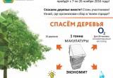 В Калужской области пройдет экомарафон-переработка «Сдай макулатуру – спаси дерево!»