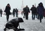 Держитесь там. За чертой бедности окажутся более 20,5 млн россиян
