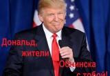 В Обнинске проведут пикет в защиту Трампа