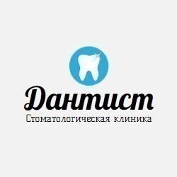 Дантист, стоматологическая клиника