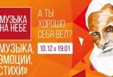 "Квартирник ""Музыка, эмоции, стихи"" пройдет в Калуге"