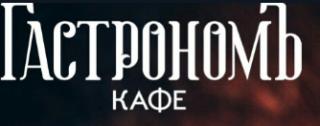 ГастрономЪ, кафе