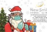 Стоматологическая клиника New Smile поздравляет с наступающими праздниками и дарит скидки!