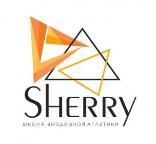 Sherry, iкола воздушной атлетики