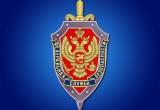 Президент назначил в Калуге нового начальника Управления ФСБ
