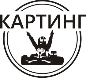 Kart40, картинг центр
