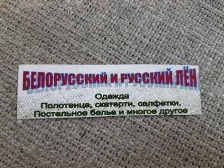 Белорусский и Русский Лён, магазин