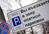 Анатолий Артамонов отменил бесплатные парковки для чиновников