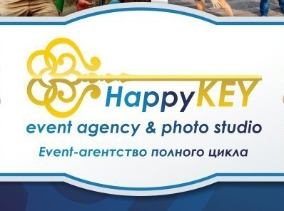 HappyKEY, event-агентство полного цикла