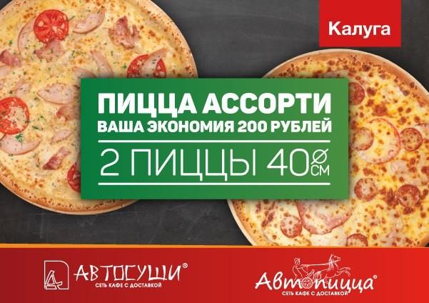 e55f54346 Доставка пиццы Калуга. бесплатная, круглосуточная, меню, цены, акции,  контакты и телефон. На сайте представлен большой выбор скидок, купонов и  акций по.