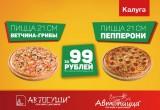 """Автопицца """"Ветчина-грибы"""" или """"Пепперони"""" всего за 99 рублей!"""