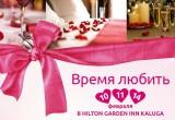 Hilton Garden Inn Kaluga приглашает влюбленных на праздничный уикенд