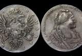 В Обнинске нашли старинные монеты