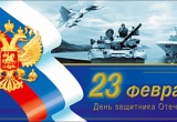 Градоначальник Калуги поздравляет с праздником воинов Вооруженных сил!