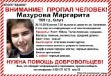 Маргарита Мазурова найдена спустя 4 месяца поисков!