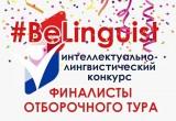 Калужские школьники выходят в финал интеллектуально-лингвистического конкурса Belinguist!
