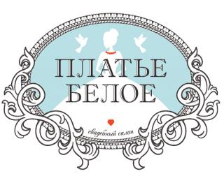 Платье белое, свадебный магазин-салон