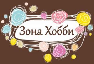 Zona Hobby, магазин товаров для творчества и рукоделия, подарков и сувениров ручной работы