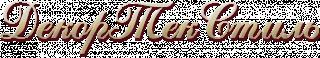 ДекорТекСтиль, сеть магазинов штор и карнизов