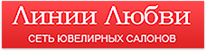 Линии Любви, сеть ювелирных салонов