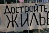 Обманутые дольщики собираются перекрыть центральную улицу Калуги