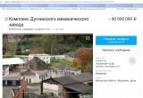 Уникальный калужский завод продают на сайте бесплатных объявлений!